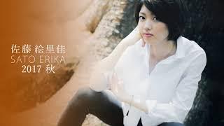 Erika Sato 2017autumn ミスインターナショナル2018