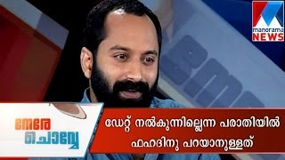 Father Always Tensed about me:Fahad Fazil|Manoramanews|Nere Chowe| Manorama News