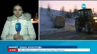 Два автобуса и микробус се сблъскаха край Омуртаг - Новините на Нова (22.01.2016)