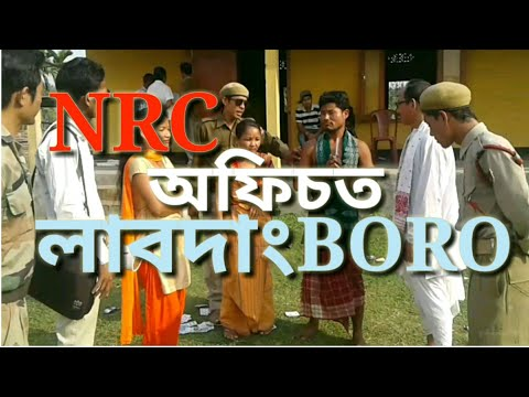 Xxx Mp4 Nrc অফিচত লাবদাং Boro Assamese Comedy Video Assamese Funny Video 3gp Sex