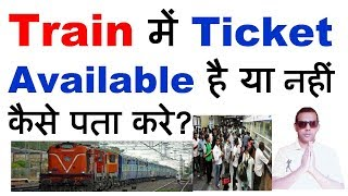 Train me ticket available hai ya nahi kaise pata kare?-tutorial