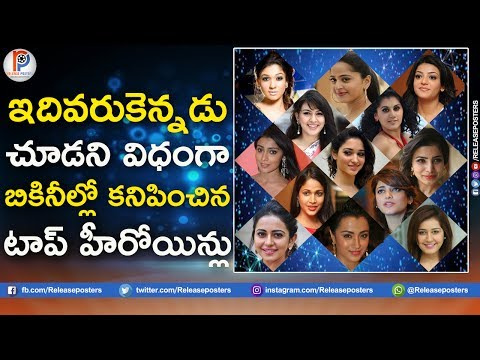 Xxx Mp4 Top Tollywood Heroines Unseen Hot Bikini Photos Top Actresses In Telugu Industry Release Posters 3gp Sex