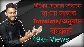 ইংরেজি ভাষাকে বাংলা ভাষায় অনুবাদ/Translation করুন। How to translate english to bangla