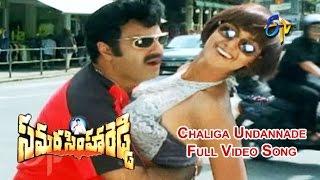 Chaliga Undannade Full Video Song | Samarasimha Reddy | Balakrishna | Simran | ETV Cinema