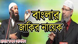 বাংলার জাকির নায়েক Brother rahul hossain