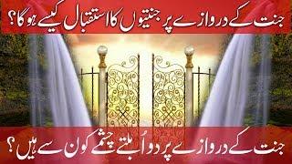 Jannat mein Janation ka Istaqbal Kesy Ho Ga/ Jannat k darwazy per do obalty chasmey/ hoor bewi