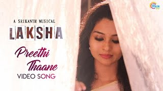 Laksha - Kannada Music Video Ft Vinitha Koshy, Rahul | Keshav Vinod | Srikanth | Official