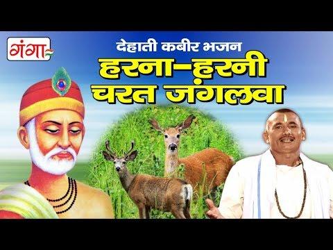 Xxx Mp4 Kabir Bhajan 2017 ॥ हरना हरनी चरत जंगलवा Superhit Kabir Vani 3gp Sex