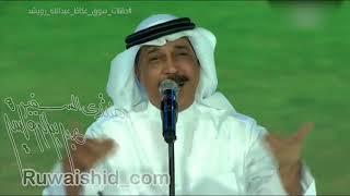 عبدالله الرويشد -تصور