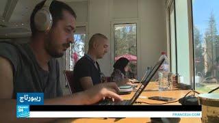 فضاءات العمل المشترك تشكل أفقا جديدا لمشاريع الشباب التونسي