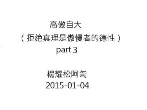 2015/01/04 楊耀松阿訇