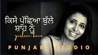 Punjabi Kavita : Kise Puchhya.. : Bulle Shah (by Gurleen Kaur)