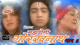 Mahayogi Gorakhnath Episode 5 || महायोगी गोरखनाथ भाग 5 || Hindi Full Movies
