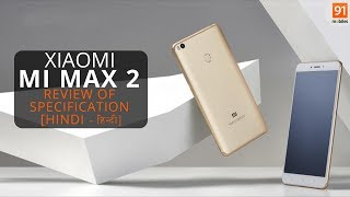 Xiaomi Mi Max 2 Review of Specification + Opinions [Hindi - हिन्दी]