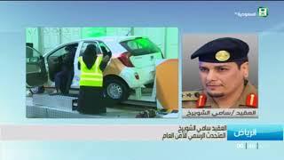 العقيد سامي الشويرخ يتحدث عن استعدادات الأجهزة الأمنية لقيادة المرأة للسيارة في المملكة