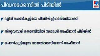 Kozhikode Thiruvambady dalit student rape case