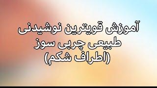 آموزش قویترین چربی سوز طبیعی و نوشیدنی ضد یبوست (رژیم آسان ۷کیلویی)