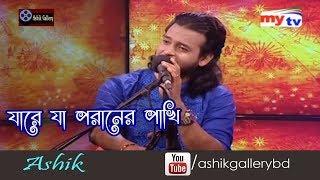 যারে যা পরানের পাখি / আশিক I Ja Re Ja Poraner Pakhi I Ashik I Folk Icon