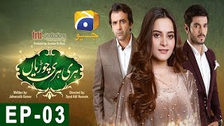 Hari Hari Churian Episode 3 | HAR PAL GEO