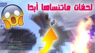 ماين كرافت : أشياء مجنونة بس تستمتع فيه ! + (  ولحضات ماتنساها أبدا !! ) | Minecraft