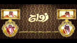 شاهد.. الشيخ محمد بن فهد بن علمان الحراجين يحتفي بزفاف أخية علمان