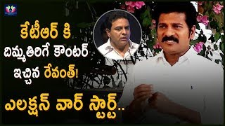 Revanth Reddy Mind Blowing Counter To KTR || Congress Party Vs TRS || Telangana Politics