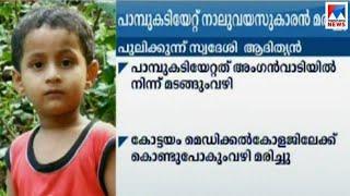 Kottayam Mundakkayam child death