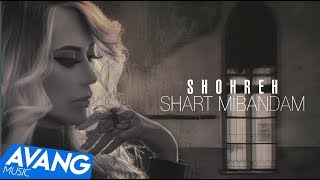 Shohreh Solati - Shart Mibandam OFFICIAL VIDEO | شهره صولتی - شرط میبندم
