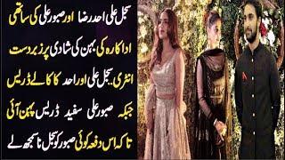 Ahad Raza Sajal Ali in Black Saboor Ali in White Dress at Friends Wedding