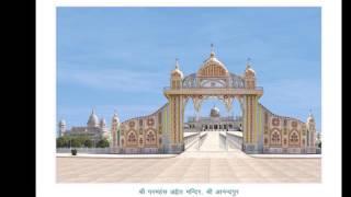 Sh anandpur bhajan 04 - Wekho ji Wekho Mere Guruji Aaye