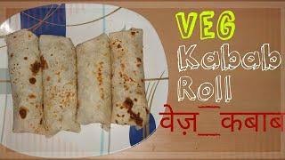 Veg Kabab Roll | Kabab Roll Recipe in Hindi