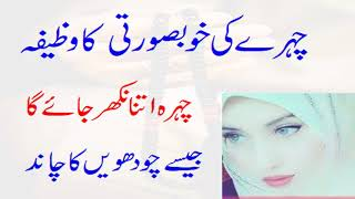 Wazifa For Face Beauty And Face Whitening