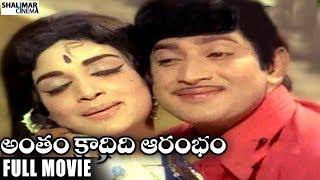 Antham Kadidi Aarambam Telugu Full Length Movie || Krishna, Vijaya Nirmala