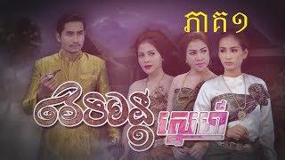 វេទមន្តស្នេហ៍ ភាគ១ | Veta Mun Sne Khmer Drama Tv5 Cambodia part 1
