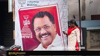 CPM in Good Hope at Mulakkuzha Panchayat in Chengannur by poll