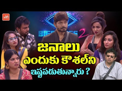 Xxx Mp4 Bigg Boss 2 Telugu Reason Behind Kaushal Saved From Bigg Boss Elimination By The Public YOYO TV 3gp Sex