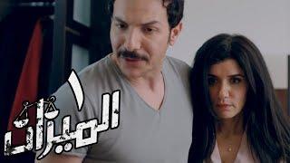 Al Mezan - Episode 1 مسلسل الميزان - حلقة