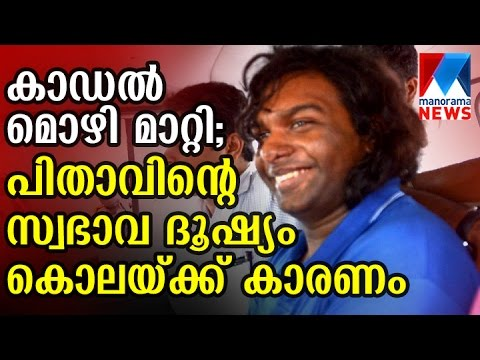 Cadel again changes statement father s misconduct lead to murder Manorama News