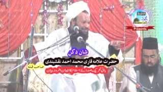 Tahaffuz-e-Ahl-e-Sunnat Conference In Nasikh Full Bayan By Allama Ahmed Naqshbandi Sahab Qibla.