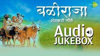 Baliraja - Shetkari Geete | Popular Marathi Songs | Audio Jukebox