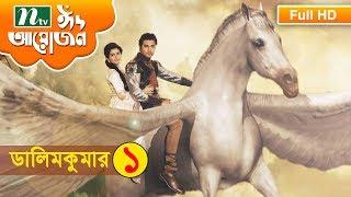 Eid Drama 2017 | Dalim Kumar, Episode 1 | Tanjin Tisha, Tanvir by A R Belal, A T M Maqsudul Haq