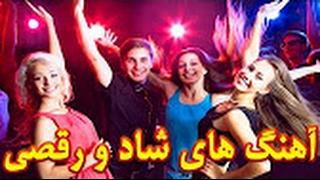 یک ساعت آهنگ شاد رقص- آهنگ عروسی رقص- ahang shad raghs 2017