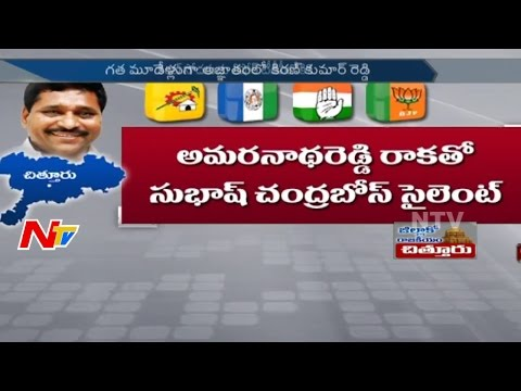 People Opinion on Chittoor District Politicians Special Ground Report NTV