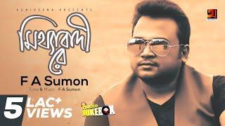 Eid Special Album 2018 | Mitthabadi Re | by F A Sumon  | Full Album | Audio Jukebox