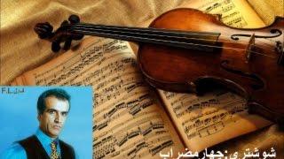 پرویز یاحقی (ویلن)+محمداسماعیلی(تمبک) چهار مضراب شوشتری   /ف.ل.F.L \