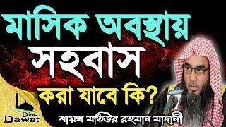 মাসিক অবস্থায় সহবাস করা যাবে কি ?শায়খ মতিউর রহমান মাদানী || Bangla lectures Short Video 2018
