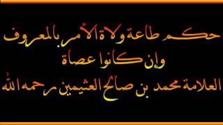 حكم طاعة ولاة الأمر بالمعروف وإن كانوا عصاة - العلامة محمد بن صالح العثيمين رحمه الله