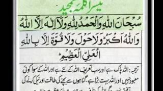 SIX KALIMAS IN ISLAM ( in Arabic & Urdu )