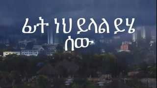 Dan Admasu - Wede Huwala Lyrics Video , ዳን አድማሱ - ወደ ኋላ