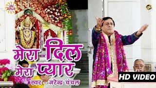 Mera Dil Meri Jaan | Narendra Chanchal | Full Video | Navratri Special Bhajans 2017